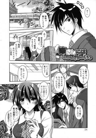 【エロ漫画】弟が大好きな姉は弟を学校の屋上まで連れて行きフェラチオしちゃう!【無料 エロ同人】