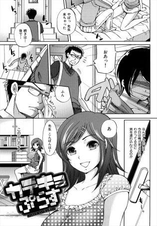 【エロ漫画】家庭教師として教えているJKがノーブラの巨乳おっぱいを押し付けてきたw【シュガーミルク エロ同人】