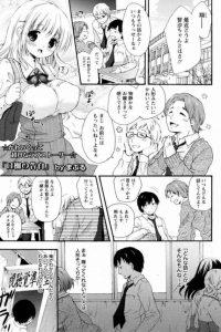 【エロ漫画】付き合ってもあまり喋ってくれない彼女はどスケベでノーパンで授業を受けるw【無料 エロ同人】