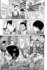 【エロ漫画】とある団地で開催されている「豆まき会」は、虎縞ビキニに身を包んだお姉さんたちを相手に、男の子がザーメンを撒く会だった…。【すぎぢー エロ同人】