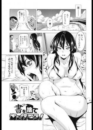 【エロ漫画】海水浴場でばれないように騎乗位をしている爆乳女、、潮吹きから中出し青姦プレイ!【シオマネキ エロ同人】