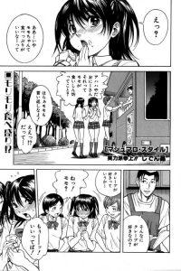 【エロ漫画】恋する相手はデブ専?クレープの食べ過ぎで太ったJKがクレープやのお兄さんと♡【しでん晶 エロ同人】