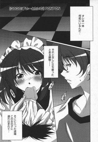 【エロ漫画】メイド喫茶に入ると美少女からぱっくり開いたおマンコをバックの体勢で舐めさせてもらう【PONPON エロ同人】