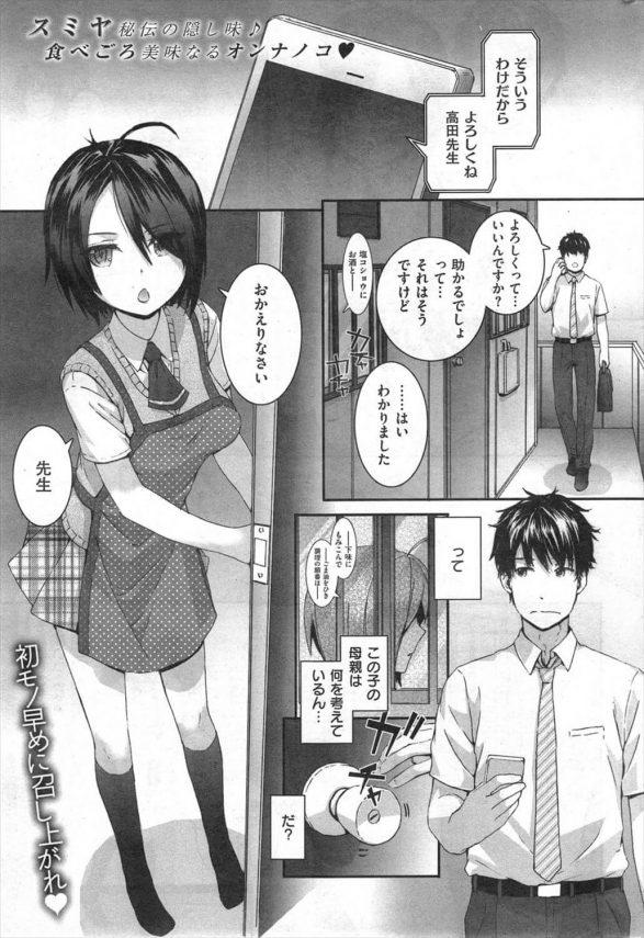 【エロ漫画】母子家庭で料理をしている少女、母親に言われて先生の家で料理を振舞うことに。美味しい料理に喜ぶ先生だけど、ある日酔っぱらって帰ってきて少女を食べたいと…【スミヤ エロ同人】