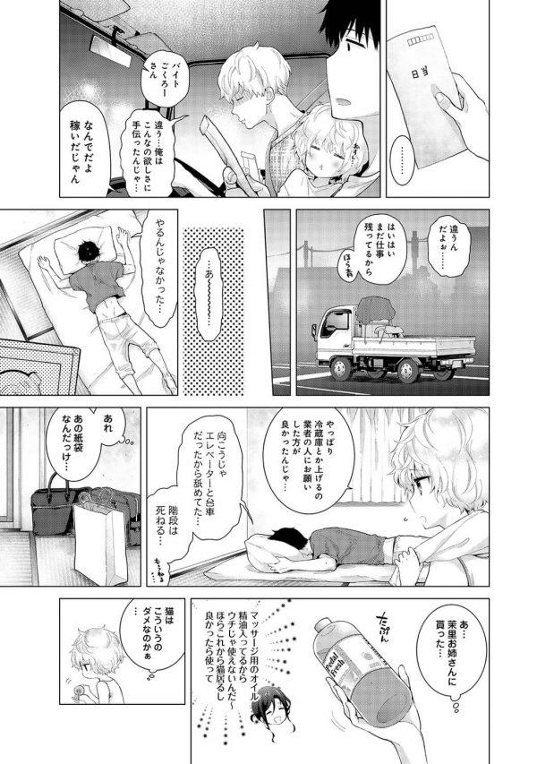 【エロ漫画】今日は従姉妹が実家に引っ越す日、居候のJKと一緒に手伝いに行ったら何故か同僚までいて…【シイナ エロ同人】 (8)