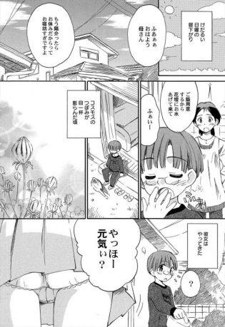 【エロ漫画】従妹のJS幼女が「お嫁さんになる♡」と花嫁修業しにやってきた。料理はダメだけどエッチは才能アリ!?【無料 エロ同人】