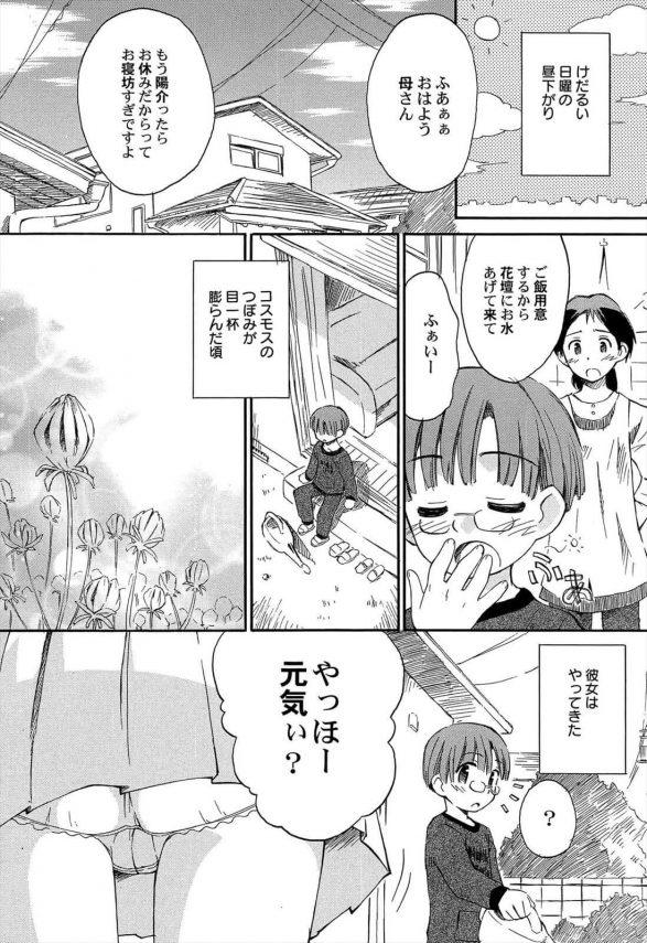 【エロ漫画】従妹のJS幼女が「お嫁さんになる♡」と花嫁修業しにやってきた。料理はダメだけどエッチは才能アリ!?【こけこっこ☆こま エロ同人】