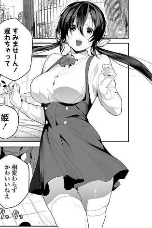 【エロ漫画】ネトゲではギルドの姫として大切にされている地味目の巨乳JKが男たちにご奉仕乱交プレイw【じゃが山たらヲ エロ同人】