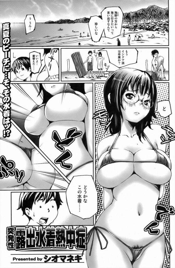 【エロ漫画】爆乳眼鏡娘が過激水着姿で海で野外放尿や青姦プレイ♪【シオマネキ エロ同人】