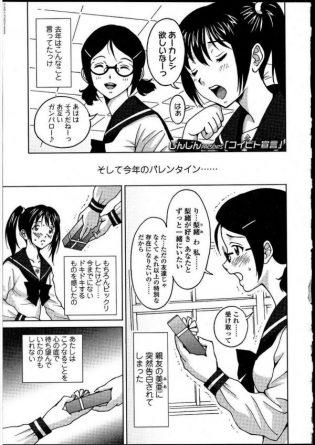【エロ漫画】ふたなりの女子校生が親友から恋人にw互いに抑えきれなくなってギンギンなチンポを激しくしごき…【じんじん エロ同人】