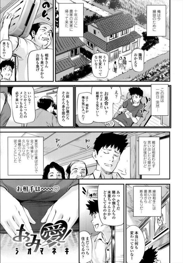 【エロ漫画】久々に帰郷したら親がお見合いを用意してて相手が幼馴染的な美少女だった…【シオマネキ エロ同人】
