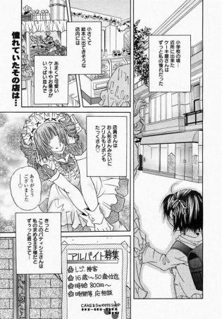 【エロ漫画】メイドコスの巨乳ちゃんが店長にイタズラされてまんこに中出しされちゃってるよ!【無料 エロ同人】