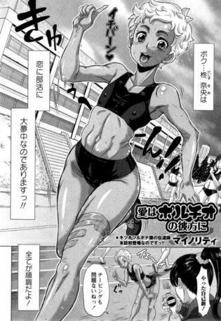 【エロ漫画】ショートカット姿の陸上部の少女は部室で変態コーチに犯されちゃう!【マイノリティ エロ同人】