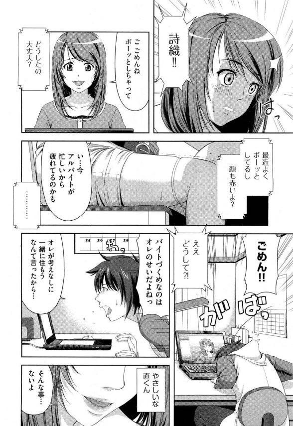 【エロ漫画】東京の大学へと彼女は進学し遠恋に。。がキモハゲの教授にレイプされて撮影され愛人にと強要されてNTR。【たかのゆき エロ同人】 (4)