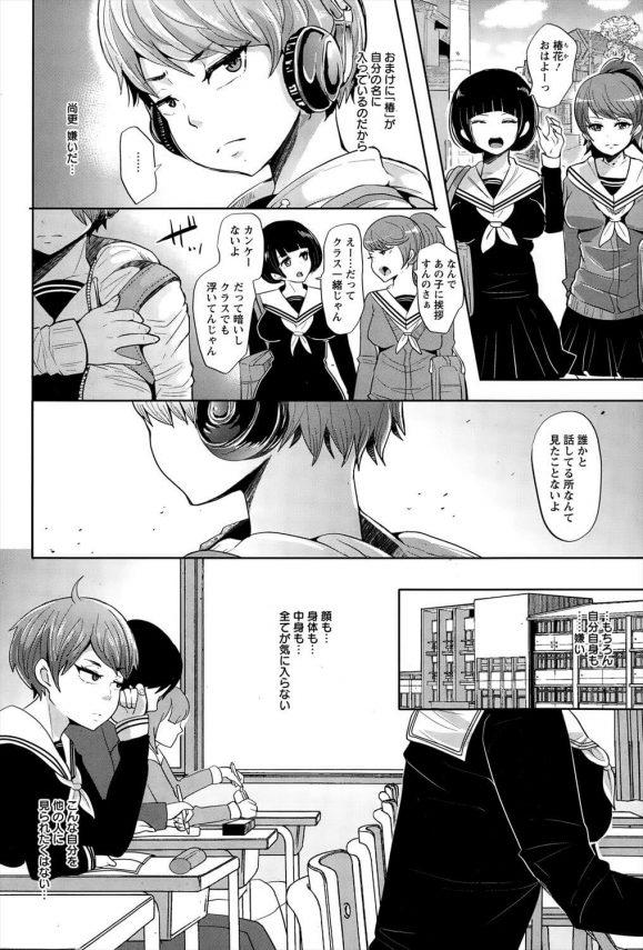 【エロ漫画】暗くてクラスでも浮いてるJK、SM風俗で縄師をしてる叔父に練習台を頼まれて…服の上から縛られていくJK。【しょむ エロ同人】(2)