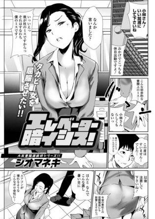 【エロ漫画】巨乳OLとエレベータ内で閉じ込められてエッチしちゃう展開に!!【シオマネキ エロ同人】
