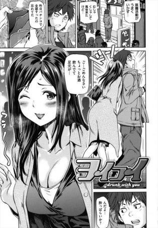 【エロ漫画】大学の先輩に偶然再会したら酔った勢いで誘われて最後までヤっちゃうよ~!!【シオマネキ エロ同人】