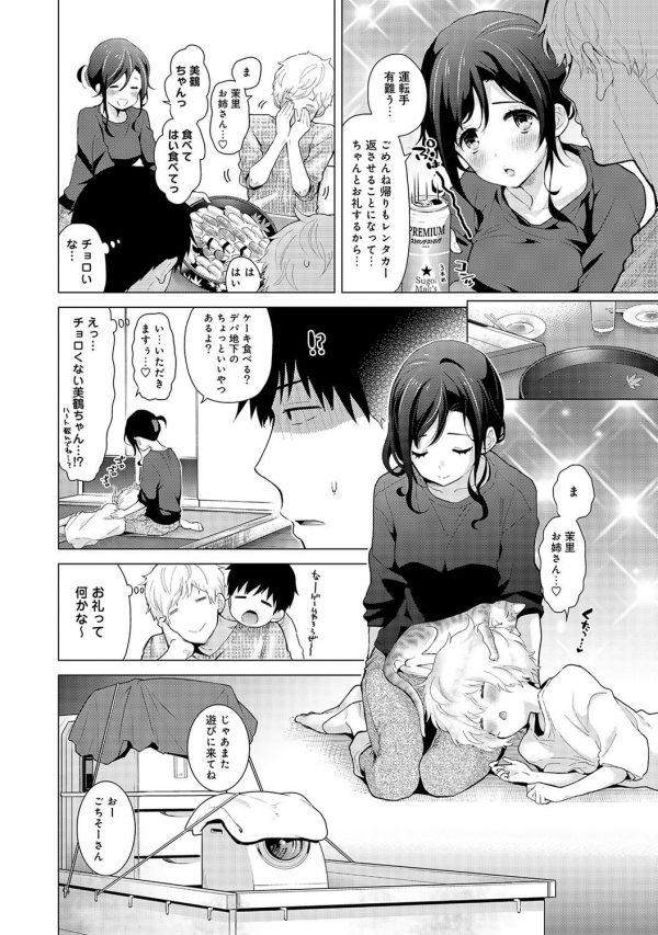 【エロ漫画】今日は従姉妹が実家に引っ越す日、居候のJKと一緒に手伝いに行ったら何故か同僚までいて…【シイナ エロ同人】 (7)