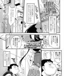 【エロ漫画】ランドセル背負ったJSロリ娘と援交で濃厚セックスしちゃうお話し。【無料 エロ同人】