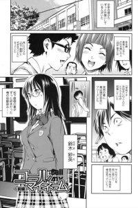 【エロ漫画】片想いだったクラスメートに恋人ができて失恋。。幼馴染JKも同様な想いをしていて幼馴染同士でくっついちゃう展開にw【シオマネキ エロ同人】