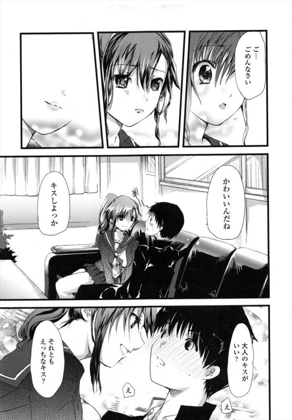 【エロ漫画】学園長室でDKが、留年が原因で不登校気味な年上クラスメイトの巨乳JKに迫られてセックスする。【そよき エロ同人】(5)