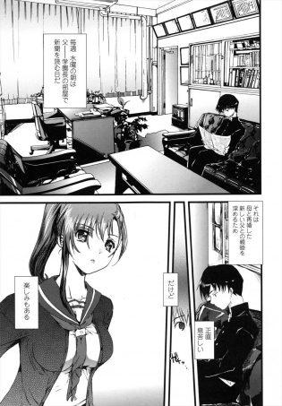 【エロ漫画】学園長室でDKが、留年が原因で不登校気味な年上クラスメイトの巨乳JKに迫られてセックスする。【そよき エロ同人】