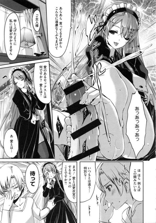 【エロ漫画】女王様気質なメイドのレイカさんに足でちんぽこねくり回されるM男ご主人様w【ぐすたふ エロ同人】 (3)