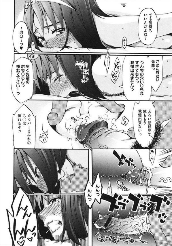 【エロ漫画】自分にはもったいないくらい可愛い後輩JKに告られて色んなとこでSEXしまくったりプレイもどんどん過激に!【たけのこ星人 エロ同人】(24)