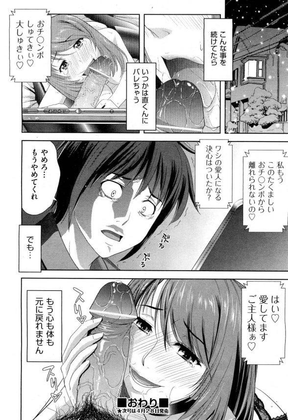 【エロ漫画】東京の大学へと彼女は進学し遠恋に。。がキモハゲの教授にレイプされて撮影され愛人にと強要されてNTR。【たかのゆき エロ同人】 (40)