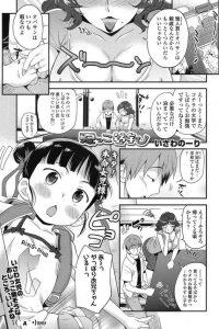 【エロ漫画】浴衣姿がキュートな親戚のJS女児と花火で一緒に遊んだあとにラブラブエッチ!【無料 エロ同人】
