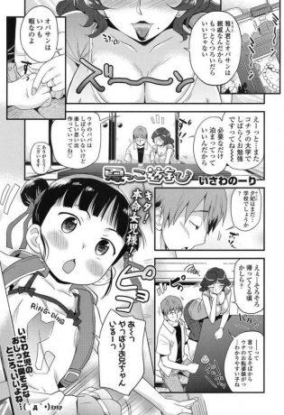 【エロ漫画】浴衣姿がキュートな親戚のJS女児と花火で一緒に遊んだあとにラブラブエッチ!【いさわのーり エロ同人】