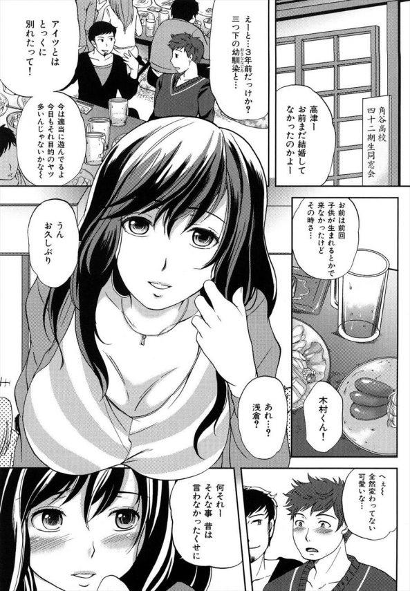 【エロ漫画】巨乳人妻が同窓会で再開した男をホテルで誘惑し立ちバックでチンポをハメて中出しさせると…【シュガーミルク エロ同人】