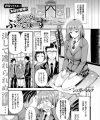【エロ漫画】JKを大好きなアイドルユニットに入れる為に調教を施していくw【シュガーミルク エロ同人】
