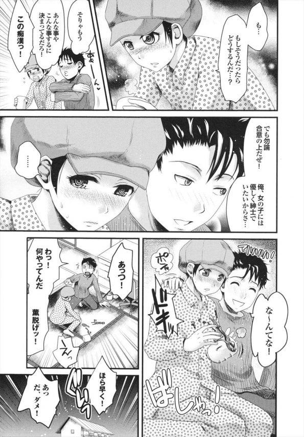 【エロ漫画】隣同士になった男友達一緒にエロDVDを見ることなるも実はかわいい女の子だったw【シロタクロタ エロ同人】(3)