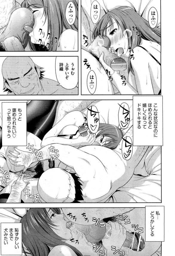 【エロ漫画】東京の大学へと彼女は進学し遠恋に。。がキモハゲの教授にレイプされて撮影され愛人にと強要されてNTR。【たかのゆき エロ同人】 (25)