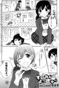 【エロ漫画】ラブラブカップルの2人だが、DKの方は今一つ勉強に身が入らないので、巨乳JKの彼女がした提案は「テストが終わるまでH禁止」だったのだが…。【そば子 エロ同人】