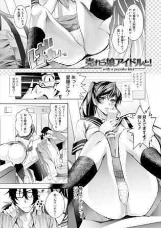 【エロ漫画】下心満載なマネージャーがアイドルに小悪魔的に誘惑されて歓喜の中出しSEX!!【かいとうぴんく エロ同人】