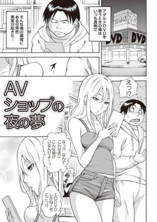 【エロ漫画】AVショップのDVDコーナーでかわいい子2人に誘惑され、カーセックスで3Pできちゃった【しでん晶 エロ同人】