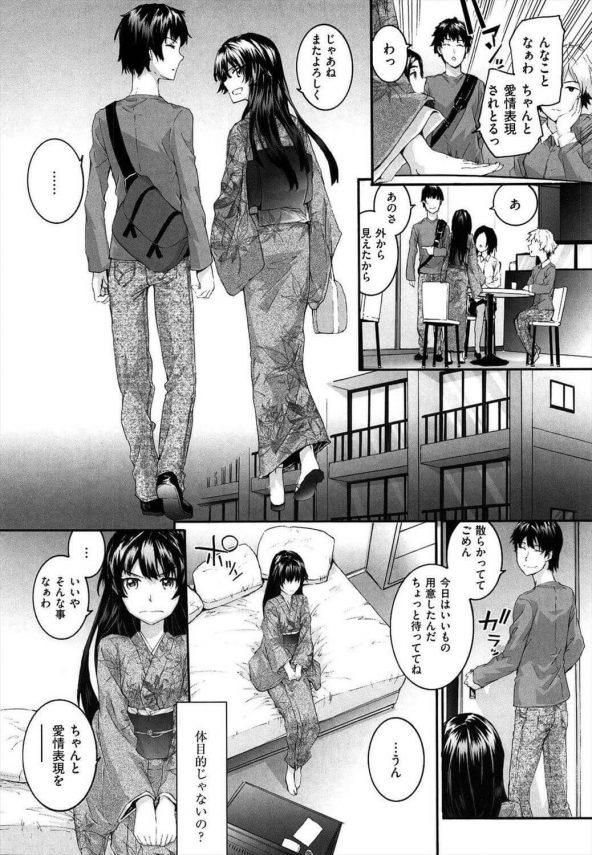 【エロ漫画】和服が似合うお嬢様美少女が一目ぼれした相手はなかなかの鬼畜な男でしたw【スミヤ エロ同人】(6)