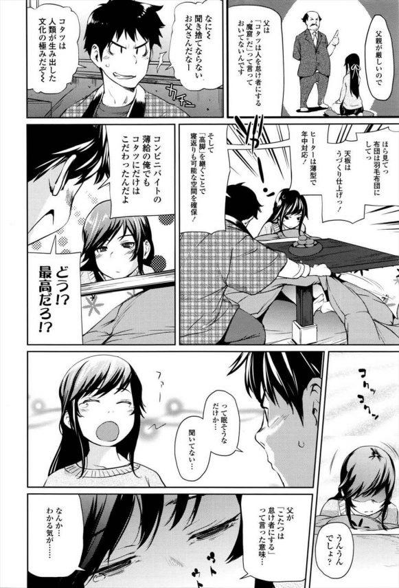 【エロ漫画】同じコンビニでバイトしているJK、鍵を落として家に入れないのでうちに連れて来てあげたら…【シオマネキ エロ同人】 (4)