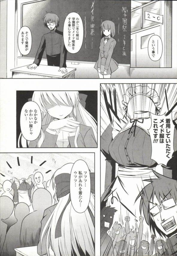 【エロ漫画】高飛車お嬢様JKが幼馴染に「プライドの高いお前にメイドは無理」と断言されプライドに火が付いた!【しんしん エロ同人】
