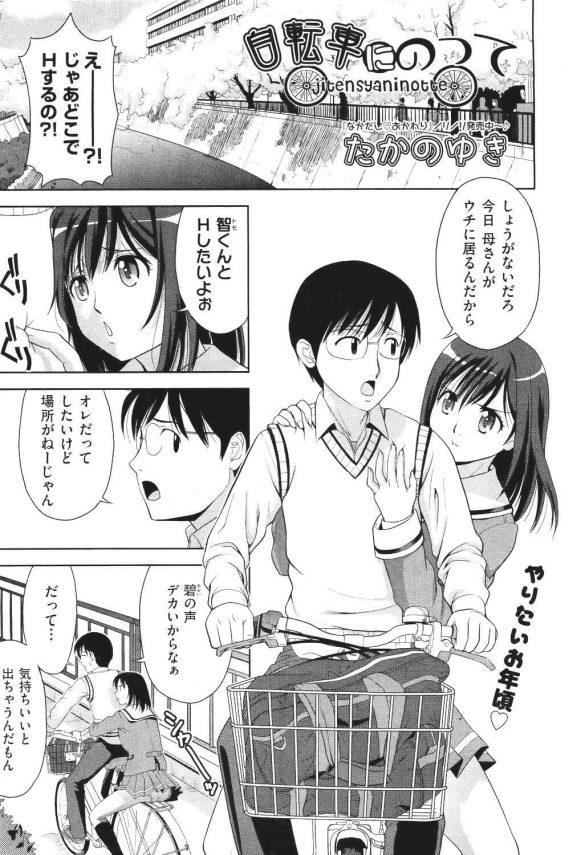 【エロ漫画】今日は家に親いるからH無理~って言ったらHしたくてしょうがないJK彼女が自転車乗りながら痴女ってきて青姦しちゃう展開にw【たかのゆき エロ同人】
