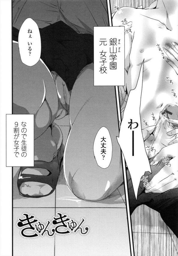 【エロ漫画】好きな幼馴染男子がクラスの女子からオチンチンにイタズラされてるのを見たJKは…【そよき エロ同人】(2)