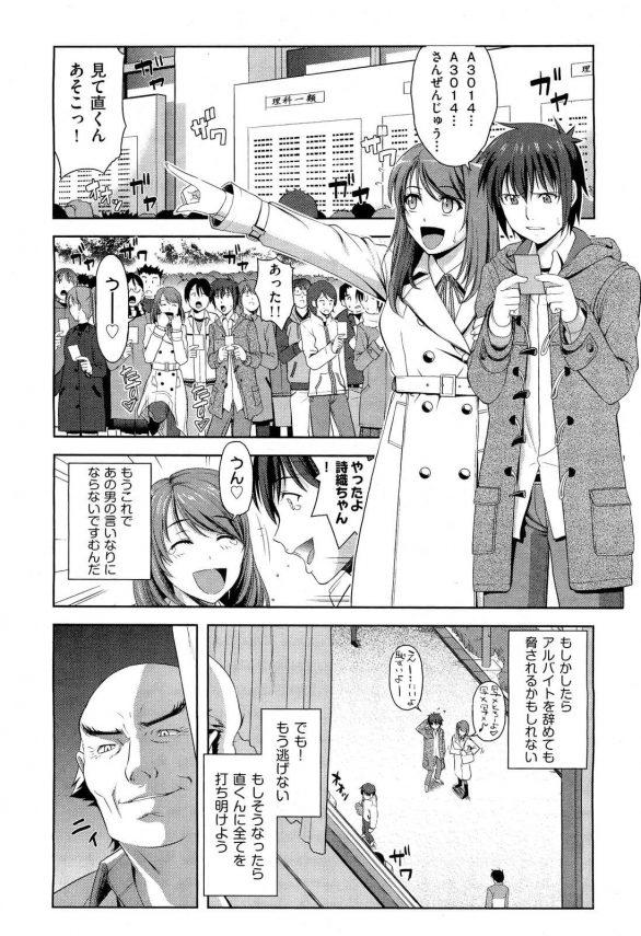 【エロ漫画】東京の大学へと彼女は進学し遠恋に。。がキモハゲの教授にレイプされて撮影され愛人にと強要されてNTR。【たかのゆき エロ同人】 (16)