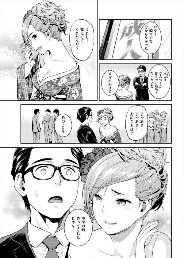 【エロ漫画】成人式で出会った、晴れ着に身を包んだ巨乳ギャルは、まさかの中学時代に告白した眼鏡女子だった…。【すがいし エロ同人】 (3)