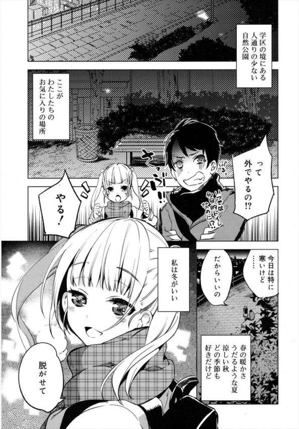 【エロ漫画】塾で出会ったDCとJCは、塾からの帰り道が唯一のデート場所。真冬の公園で2人は、互いの温もりを感じラブラブ青姦H♡【すえみつぢっか エロ同人】 (3)