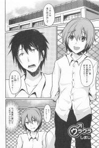 【エロ漫画】男の娘がSNSのコメントで煽られて、クラスのDKに告白するが素直に頷いてもらえない…。【しまじ エロ同人】