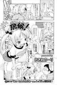 【エロ漫画】ツインテがキュートなJSロリ娘にスク水着させていっぱいエッチしたった。【いさわのーり エロ同人】