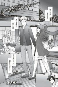 【エロ漫画】旅行先でデート後にホテルにやって来たカップルが濃厚なラブラブエッチ!!【スミヤ エロ同人】