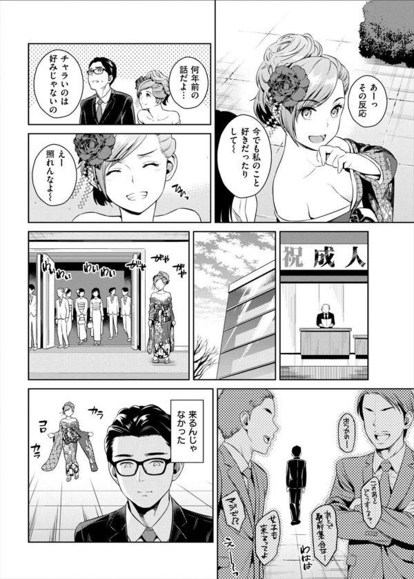 【エロ漫画】成人式で出会った、晴れ着に身を包んだ巨乳ギャルは、まさかの中学時代に告白した眼鏡女子だった…。【すがいし エロ同人】 (4)